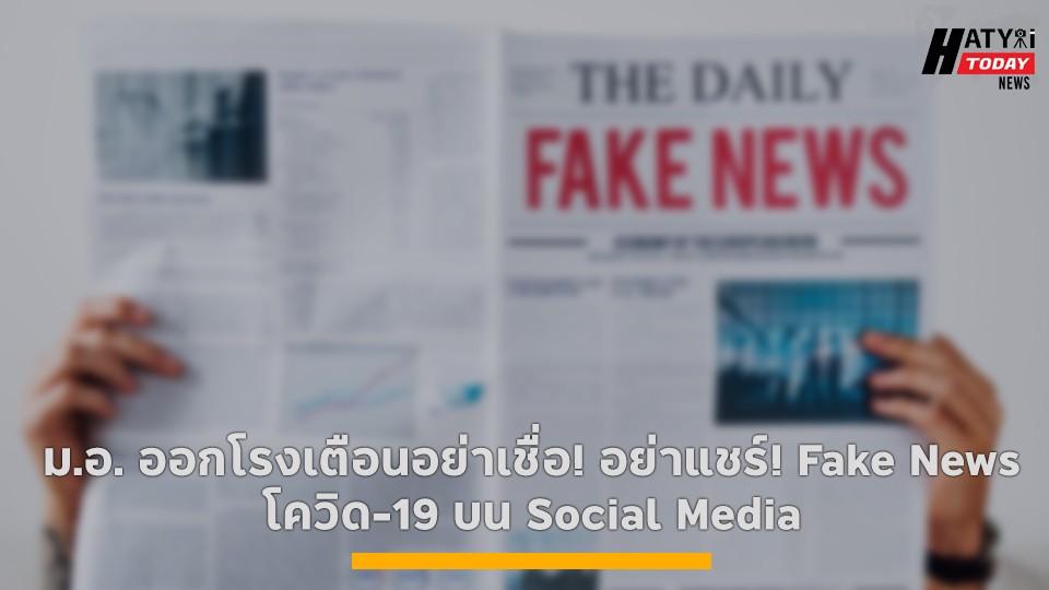 ม.อ. ออกโรงเตือนอย่าเชื่อ! อย่าแชร์! Fake News โควิด-19 บน Social Media