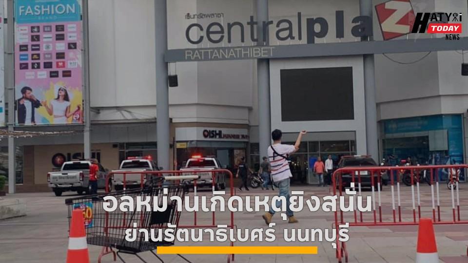 อลหม่านเกิดเหตุยิงสนั่น ย่านรัตนาธิเบศร์ นนทบุรี