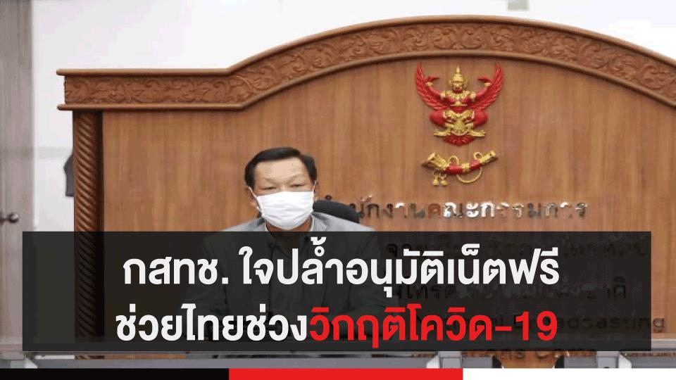 กสทช. ใจปล้ำเตรียมอนุมัติเน็ตฟรีช่วยไทยช่วงวิกฤติโควิด-19