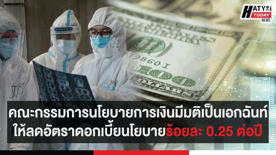 คณะกรรมการนโยบายการเงินมีมติเป็นเอกฉันท์ให้ลดอัตราดอกเบี้ยนโยบายร้อยละ 0.25 ต่อปี