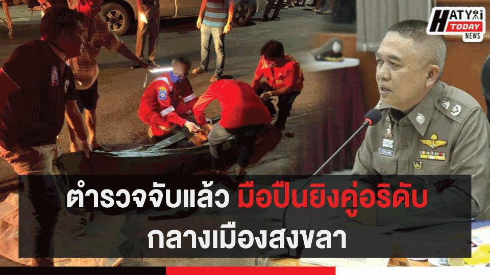 ตำรวจจับแล้ว มือปืนยิงคู่อริดับกลางเมืองสงขลา