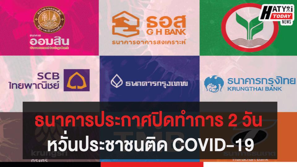 ธนาคารประกาศปิดทำการ 2 วัน ป้องกันไวรัส COVID-19