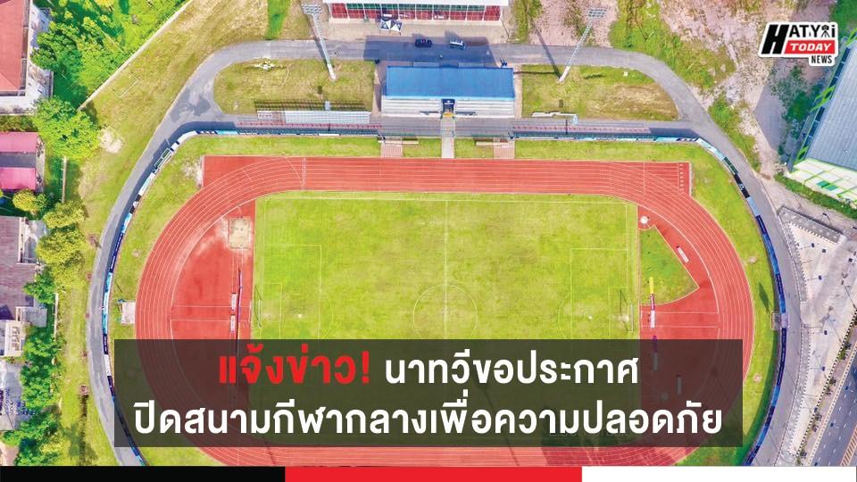 แจ้งข่าว! นาทวีขอประกาศ ปิดสนามกีฬากลางเพื่อความปลอดภัย