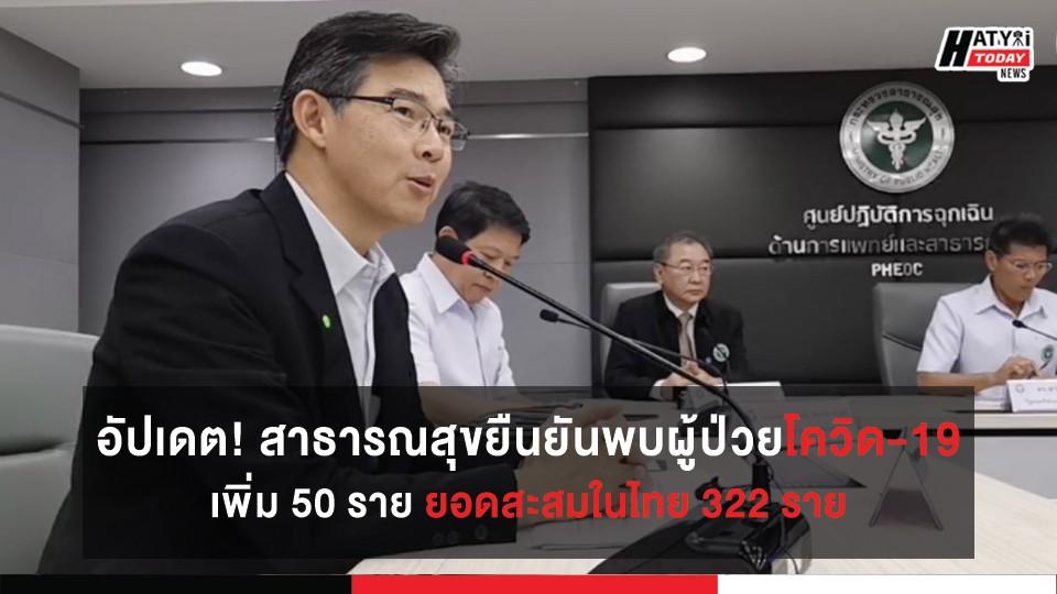 อัปเดต! สาธารณสุขยืนยันพบผู้ป่วยโควิด-19 เพิ่ม 50 ราย พบรวมยอดสะสมในไทย 322 ราย