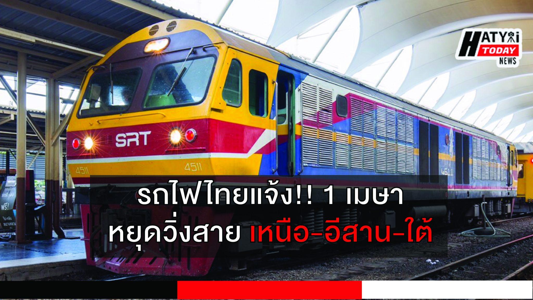 เฟส รถไฟ 01 HATYAITODAY