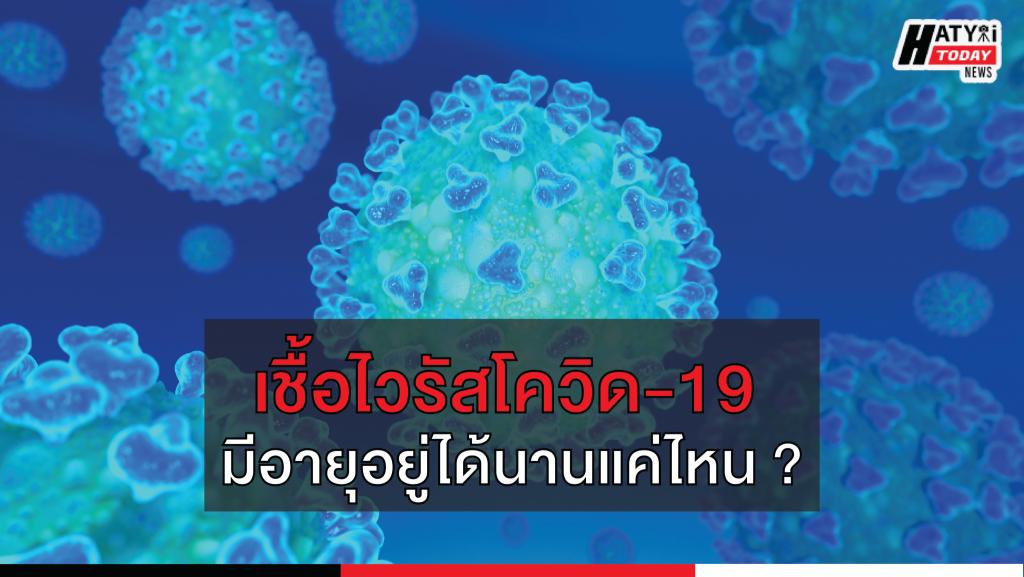 เชื้อไวรัส โควิด-19 อยู่ได้นานแค่ไหน ?
