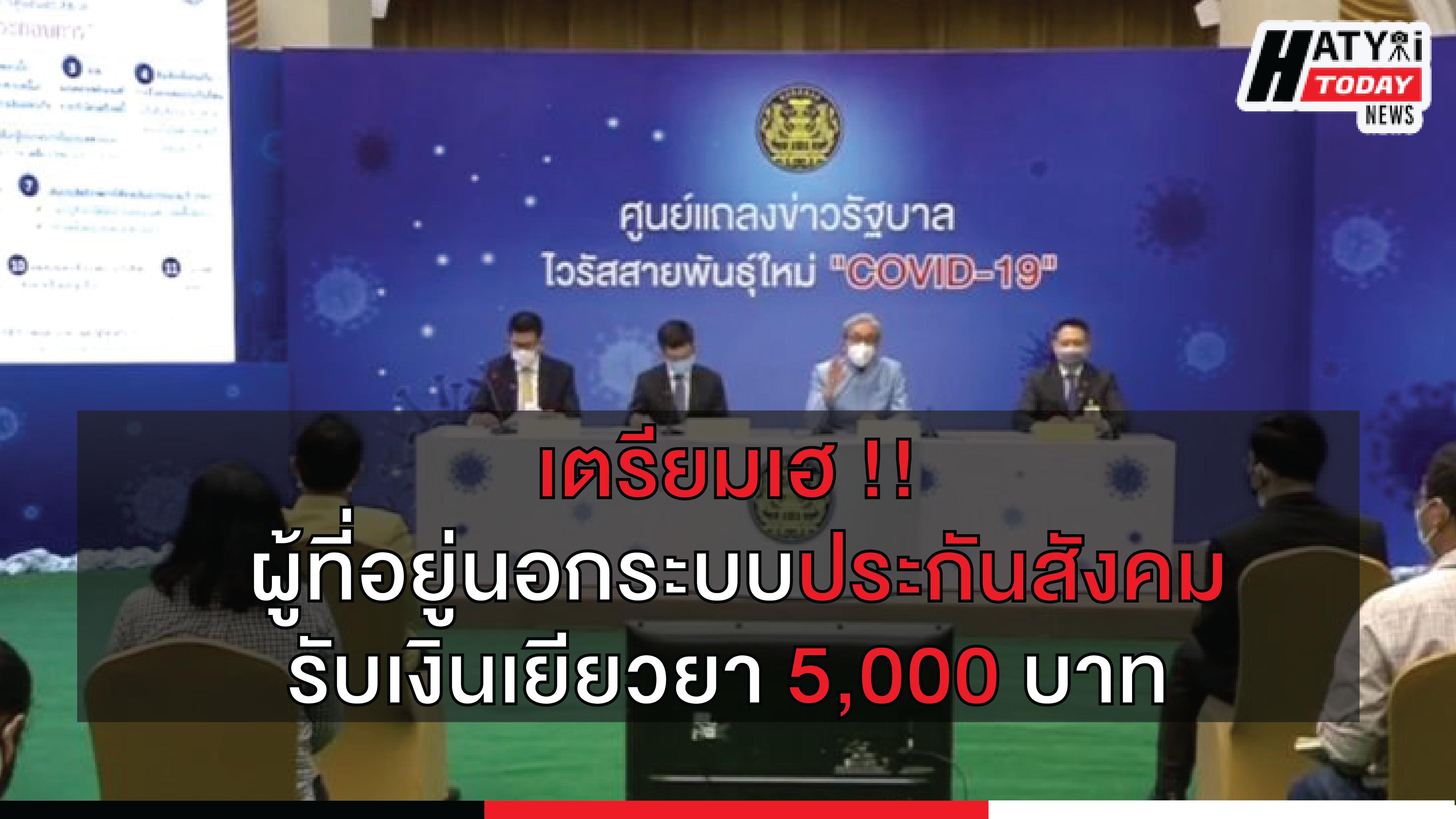 เตรียมเฮ!! ผู้ที่อยู่นอกระบบประกันสังคม รับเงินเยียวยา 5,000 บาท