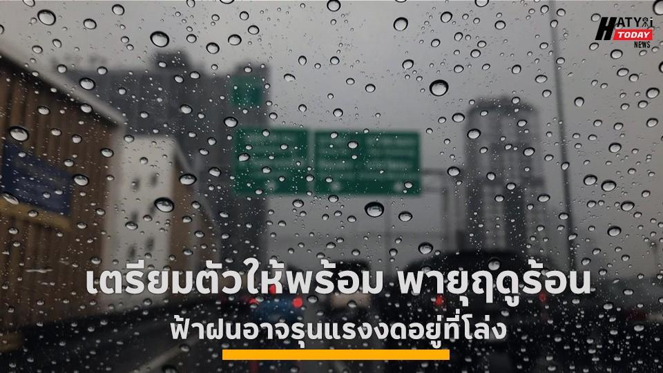 เตรียมตัวให้พร้อม พายุฤดูร้อน ฟ้าฝนอาจรุนแรงงดอยู่ที่โล่ง