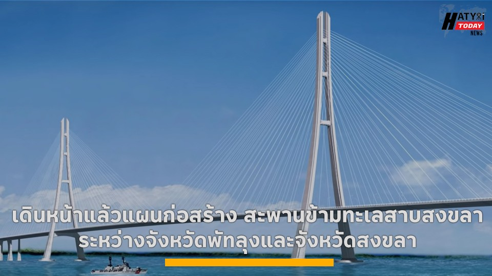 เดินหน้าแล้วแผนก่อสร้าง สะพานข้ามทะเลสาบสงขลาระหว่างจังหวัดพัทลุงและจังหวัดสงขลา