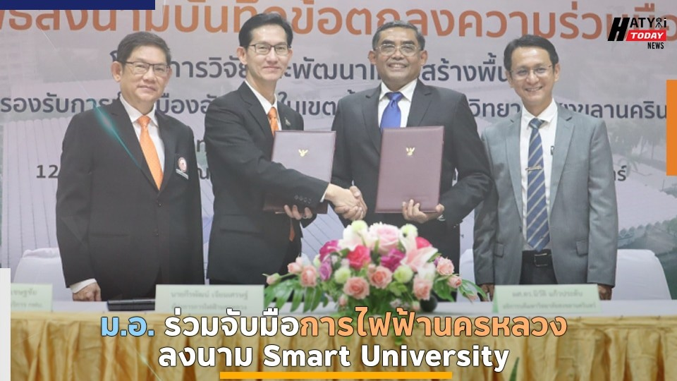 ม.อ. ร่วมจับมือการไฟฟ้านครหลวง ลงนาม Smart University