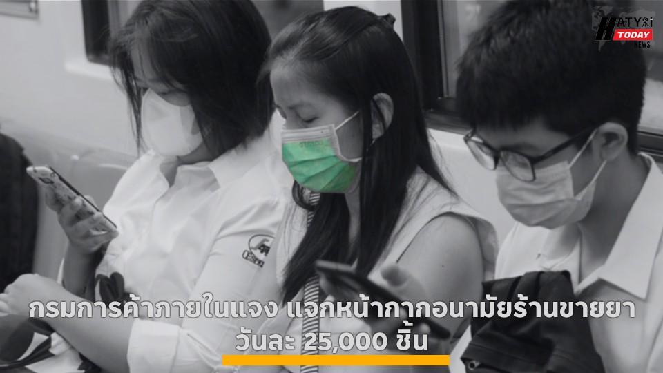 กรมการค้าภายในแจง แจกหน้ากากอนามัยร้านขายยา วันละ 25,000 ชิ้น