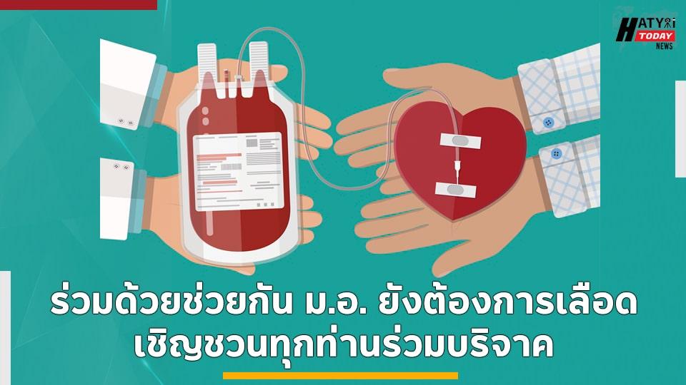 ร่วมด้วยช่วยกัน ม.อ. ยังต้องการเลือด เชิญชวนทุกท่านร่วมบริจาค