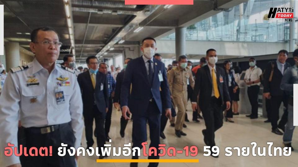 อัปเดต! ยังคงเพิ่มอีกโควิด-19 59 รายในไทย