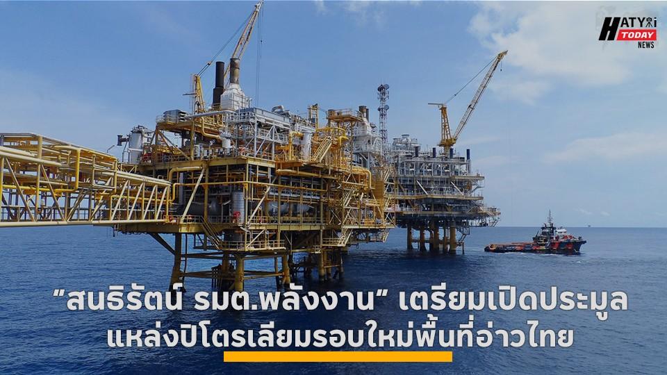 """""""สนธิรัตน์ รมต.พลังงาน"""" เตรียมเปิดประมูลแหล่งปิโตรเลียมรอบใหม่พื้นที่อ่าวไทย"""