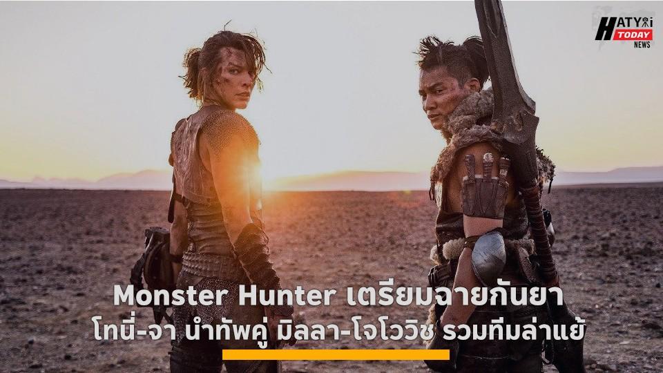Monster Hunter เตรียมฉายกันยา โทนี่จานำทัพคู่ มิลลา โจโววิช รวมทีมล่าแย้