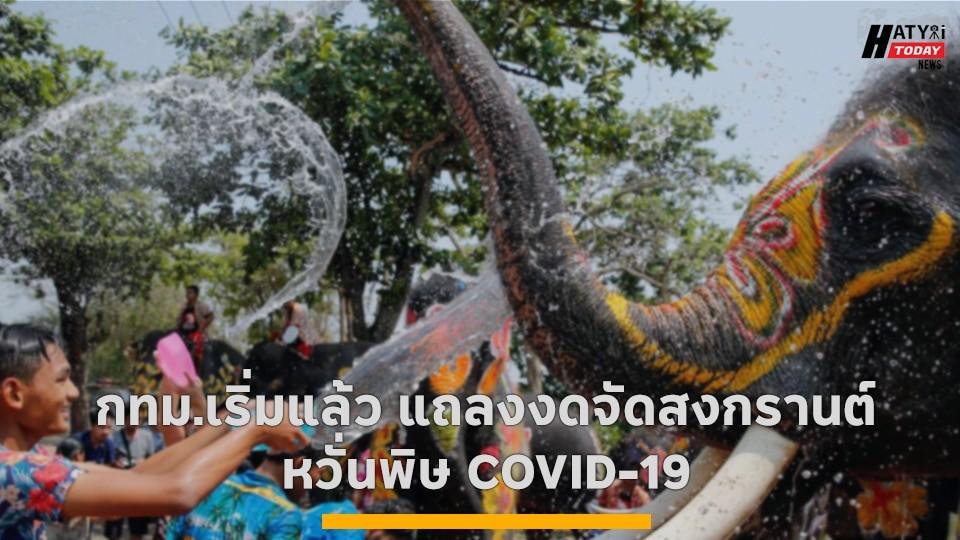 ปก Songkran