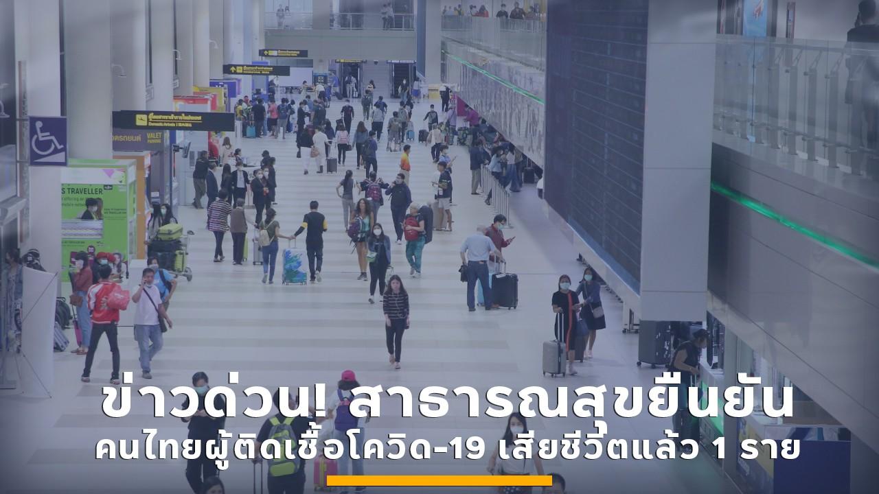 ข่าวด่วน! สาธารณสุข ยืนยันคนไทยผู้ติดเชื้อโควิด-19เสียชีวิตแล้ว 1 ราย
