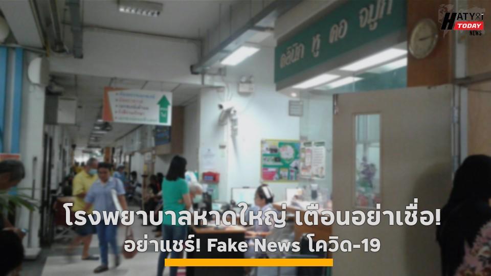 โรงพยาบาลหาดใหญ่ เตือนอย่าเชื่อ! อย่าแชร์! Fake News โควิด-19