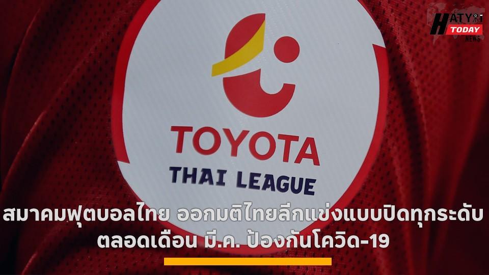 สมาคมฟุตบอลไทย ออกมติไทยลีกแข่งแบบปิดทุกระดับ ตลอดเดือน มี.ค. ป้องกันโควิด-19