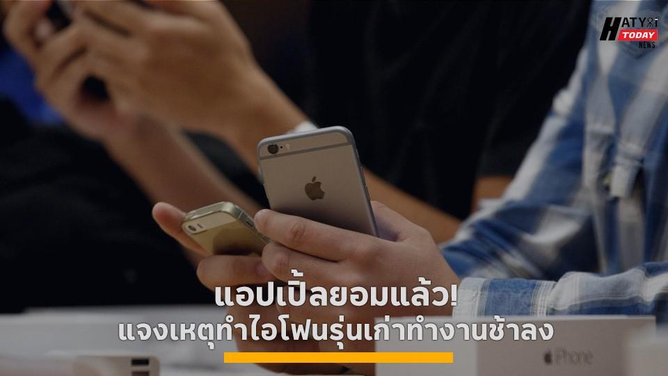 แอปเปิ้ลยอมแล้ว แจงเหตุทำไอโฟนรุ่นเก่าทำงานช้าลง