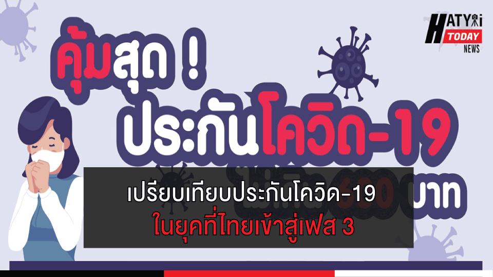 เปรียบเทียบประกันโควิด-19 ในยุคที่ไทยเข้าสู่เฟส 3