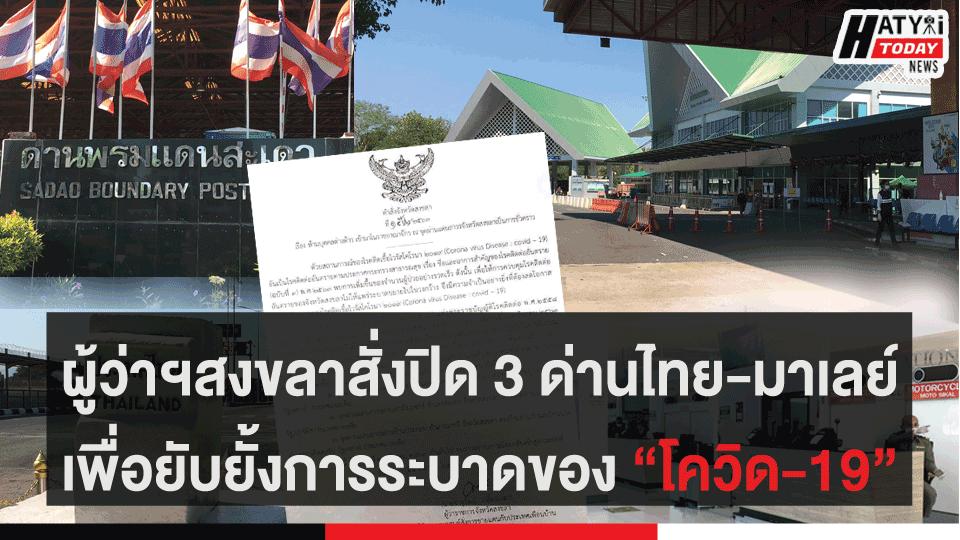 """ผู้ว่าฯสงขลาสั่งปิด 3 ด่านไทย-มาเลย์ เพื่อยับยั้งการระบาดของ """"โควิด-19"""""""