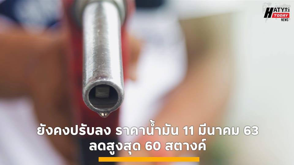 ยังคงปรับลง ราคาน้ำมัน 11 มีนาคม 63 ลดสูงสุด 60 สตางค์