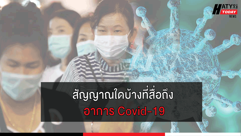 สัญญาณใดบ้างที่สื่อถึงอาการ Covid-19