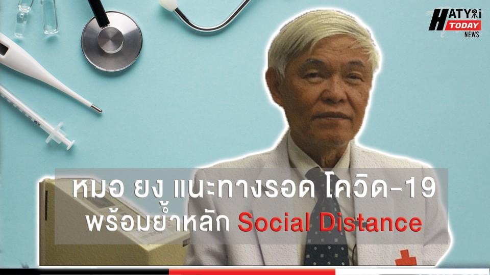 หมอ ยง แนะทางรอด โควิด-19' พร้อมย้ำหลัก Social Distance