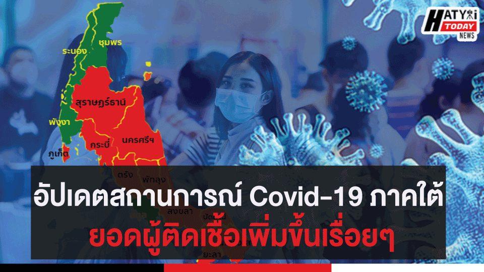 อัปเดตสถานการณ์ Covid-19 ภาคใต้ ยอดผู้ติดเชื้อเพิ่มขึ้นเรื่อยๆ