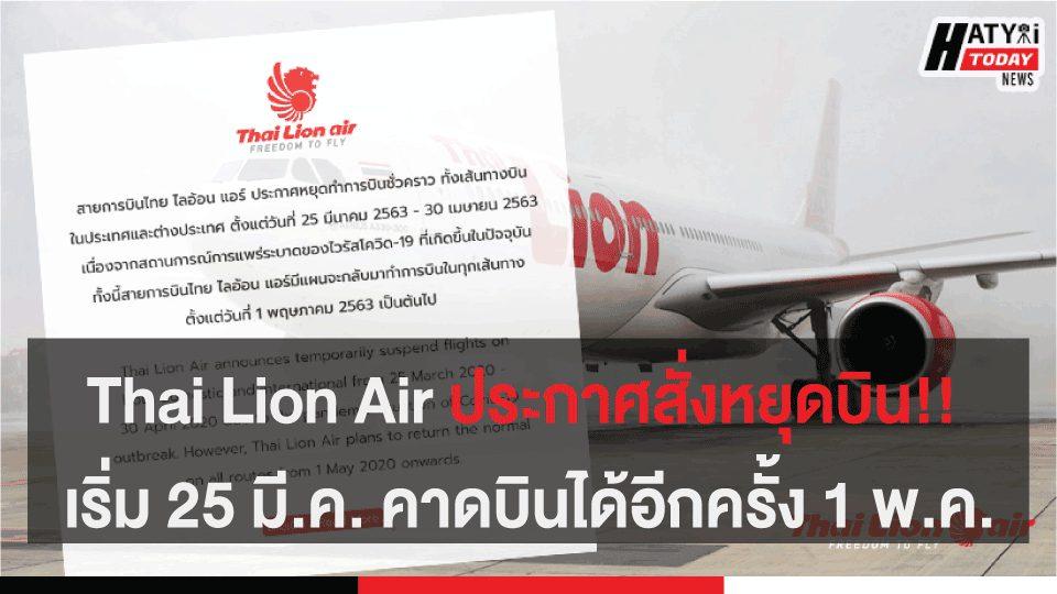 Thai Lion Air ประกาศสั่งหยุดบิน!! เริ่ม 25 มี.ค. คาดกลับมาบินได้อีกครั้ง 1 พ.ค.