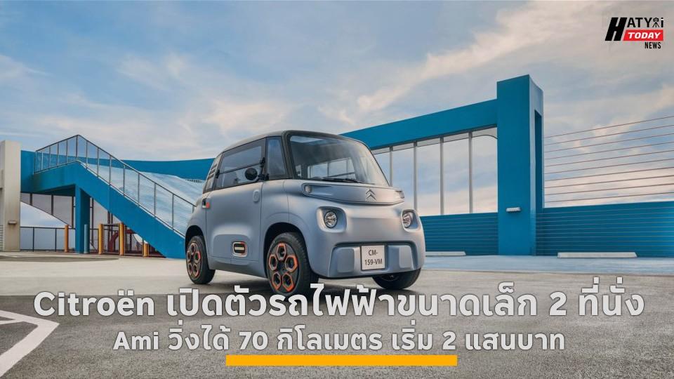 Citroën เปิดตัวรถไฟฟ้าขนาดเล็ก 2 ที่นั่ง Ami วิ่งได้ 70 กิโลเมตร เริ่ม 2 แสนบาท