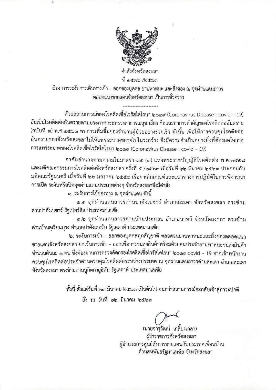 ด่วน!! คำสั่งไทย-มาเลย์ประกาศปิดด่านชายแดน