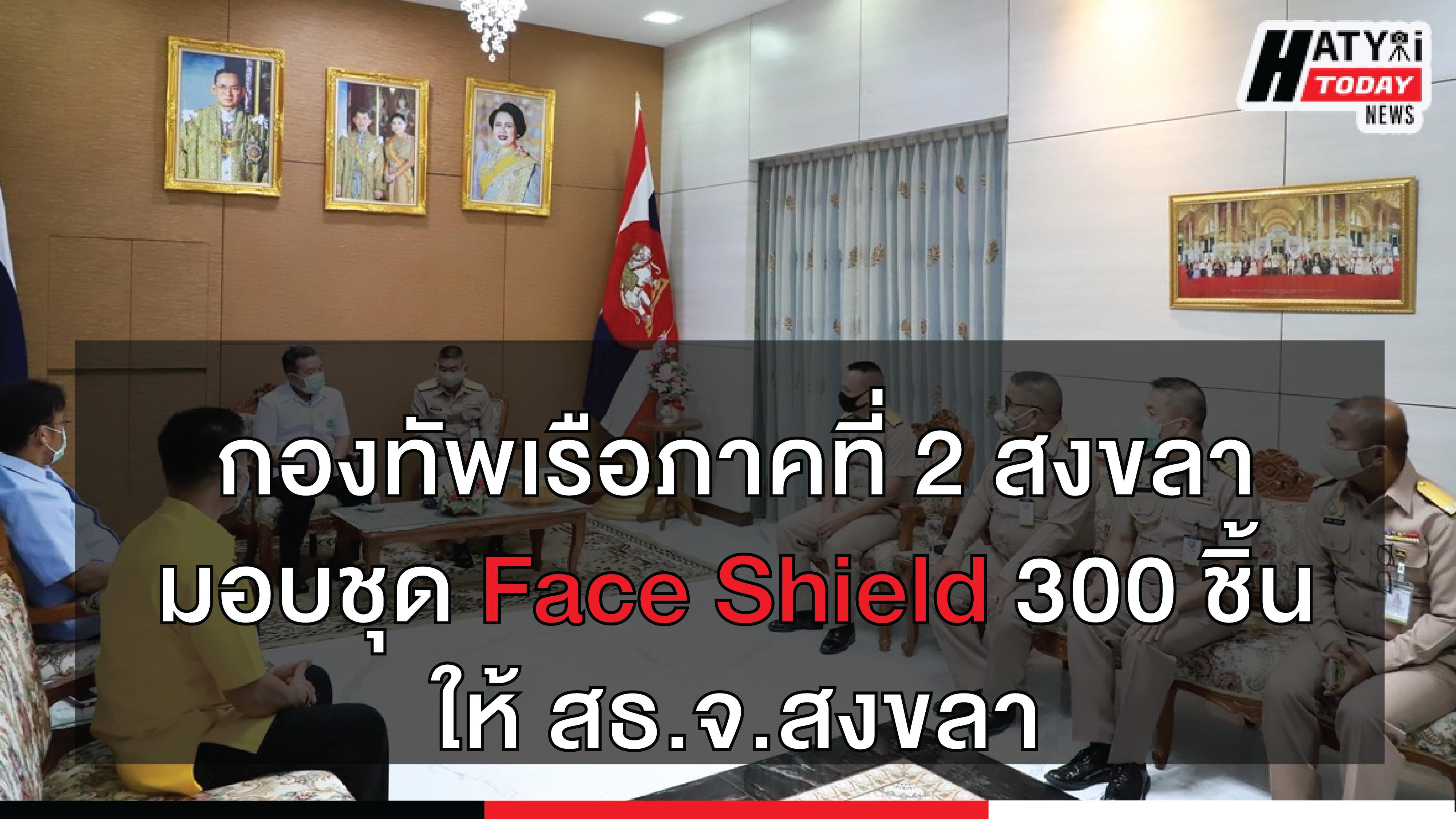 กองทัพเรือภาคที่ 2 สงขลา มอบชุด Face Shield 300 ชิ้น ให้ สธ.จ.สงขลา