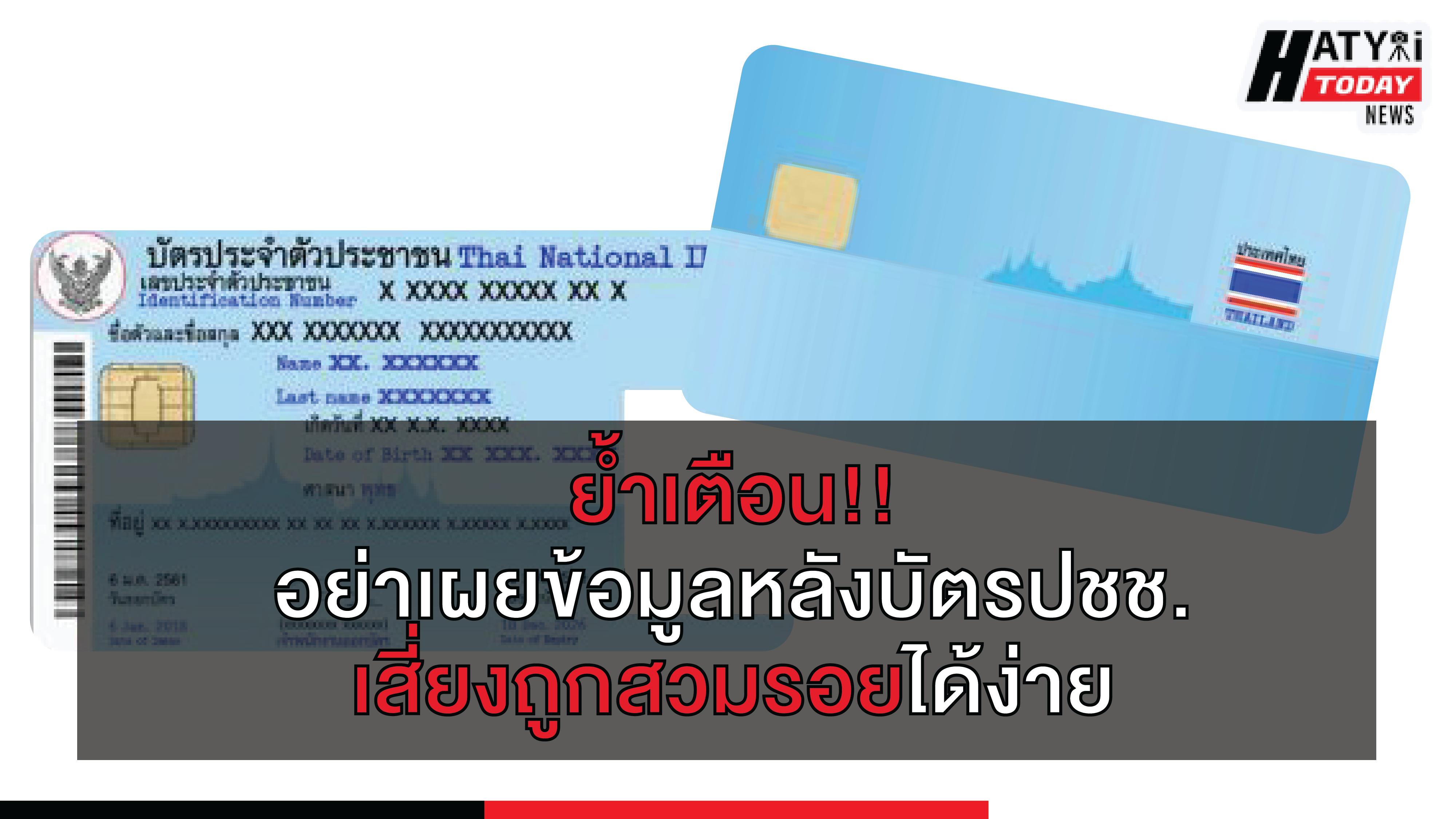 เตือน อย่าเปิดเผยข้อมูลหลังบัตรปชช. เสี่ยงถูกสวมรอย