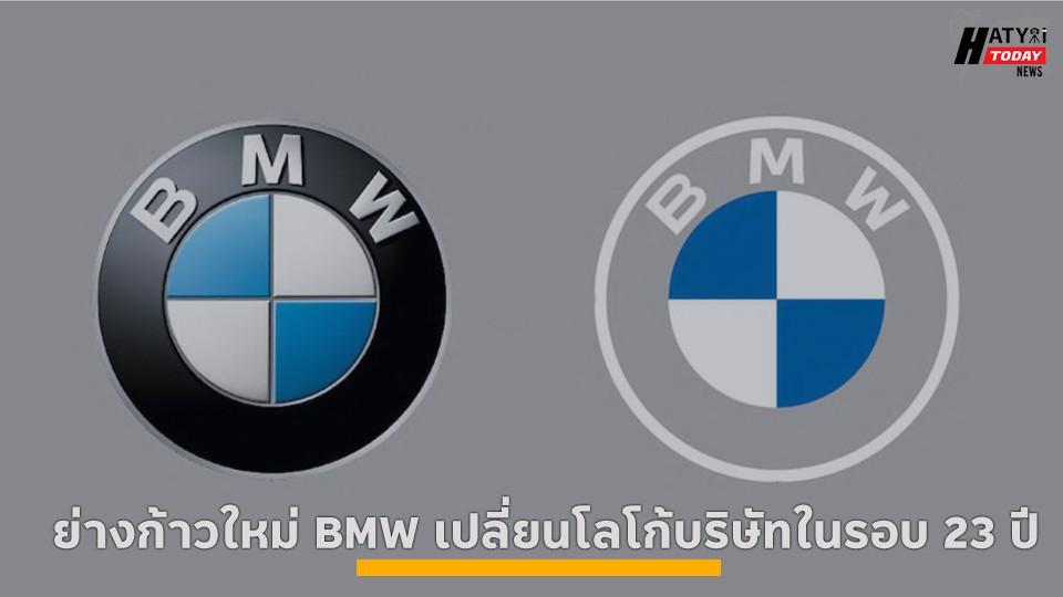 ย่างก้าวใหม่ BMW เปลี่ยนโลโก้บริษัทในรอบ 23 ปี