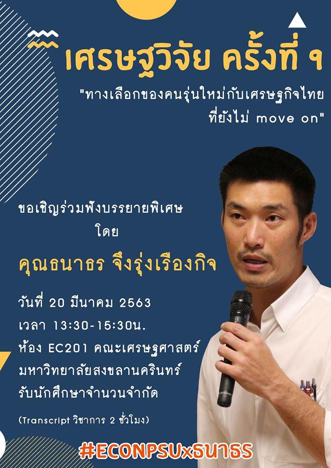 """#เศรษฐวิจัย9 กลับมาแล้ว พบกับการบรรยายของวิทยากรสุดพิเศษ """"คุณธนาธร จึงรุ่งเรืองกิจ"""" ในหัวข้อ """"ทางเลือกของคนรุ่นใหม่กับเศรษฐกิจไทยที่ยังไม่ move on"""""""
