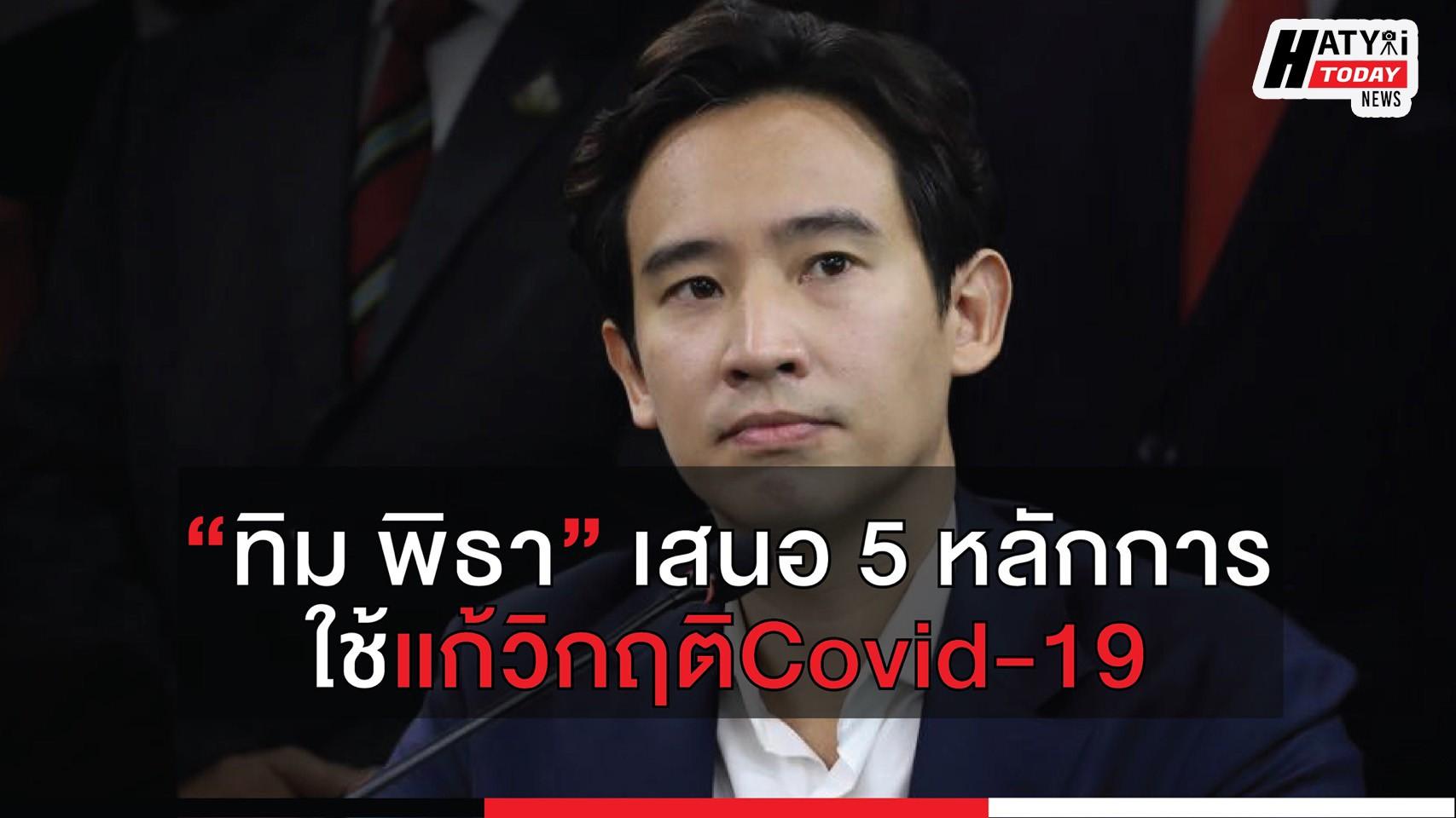 ทิม พิธาเสนอ 5หลักการใช้แก้วิกฤติCovid-19