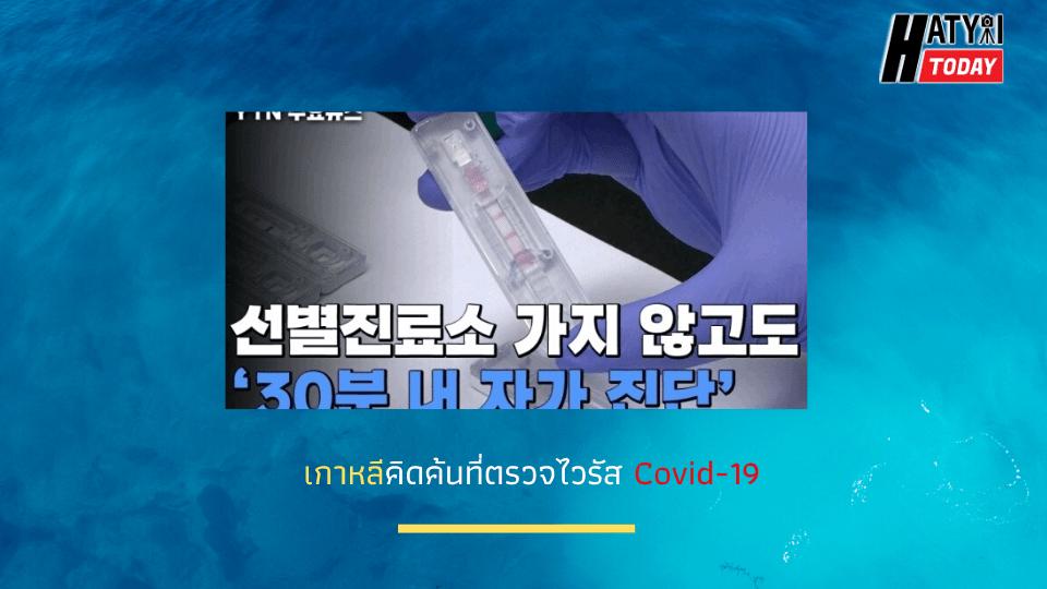 เกาหลีคิดค้นที่ตรวจไวรัส Covid-19 รู้ผลภายใน 30 นาที