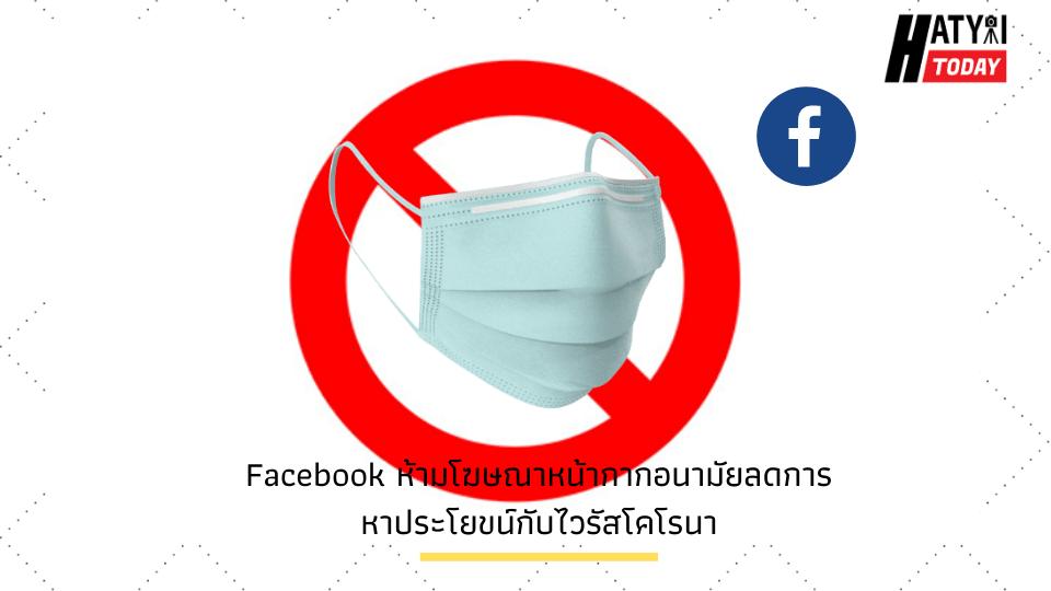 Facebook ห้ามโฆษณาหน้ากากอนามัยลดการหาประโยขน์กับไวรัสโคโรนา