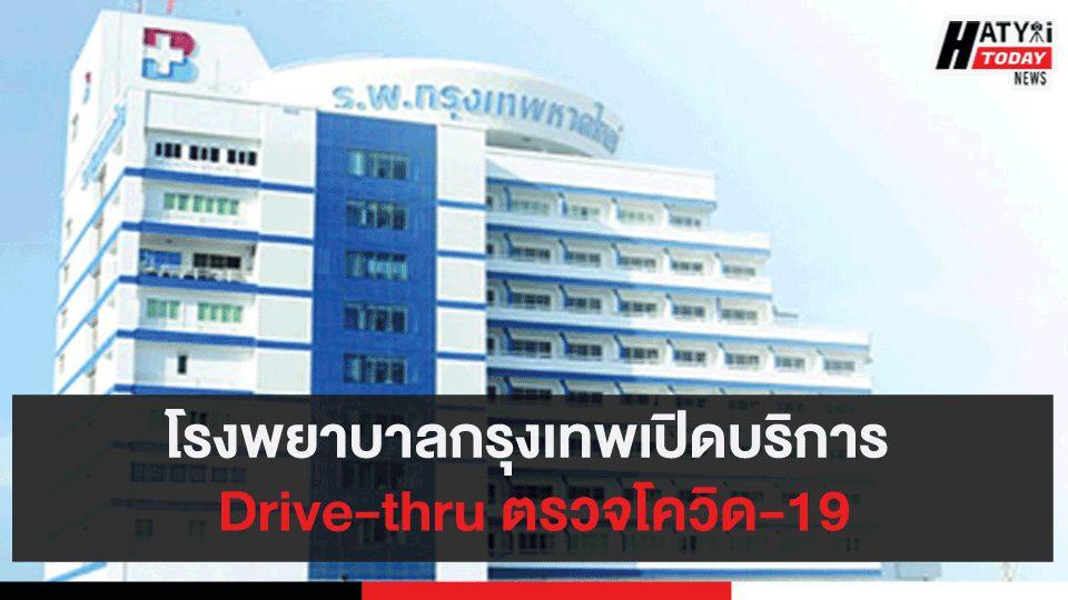 โรงพยาบาลกรุงเทพเปิดบริการ Drive-thru ตรวจโควิด-19