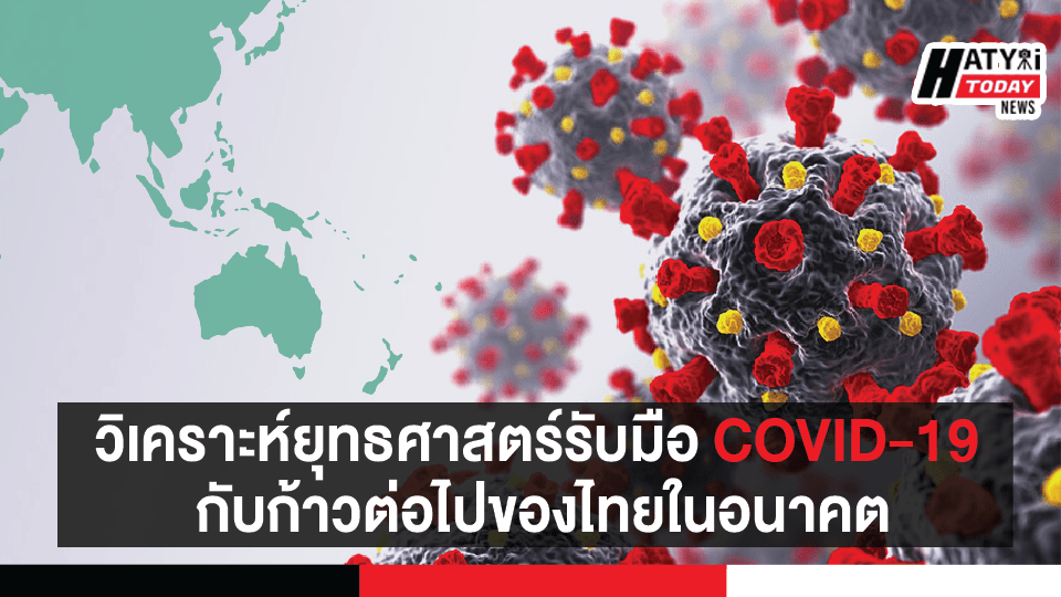 วิเคราะห์ยุทธศาสตร์รับมือ Covid-19 กับก้าวต่อไปของไทยในอนาคต