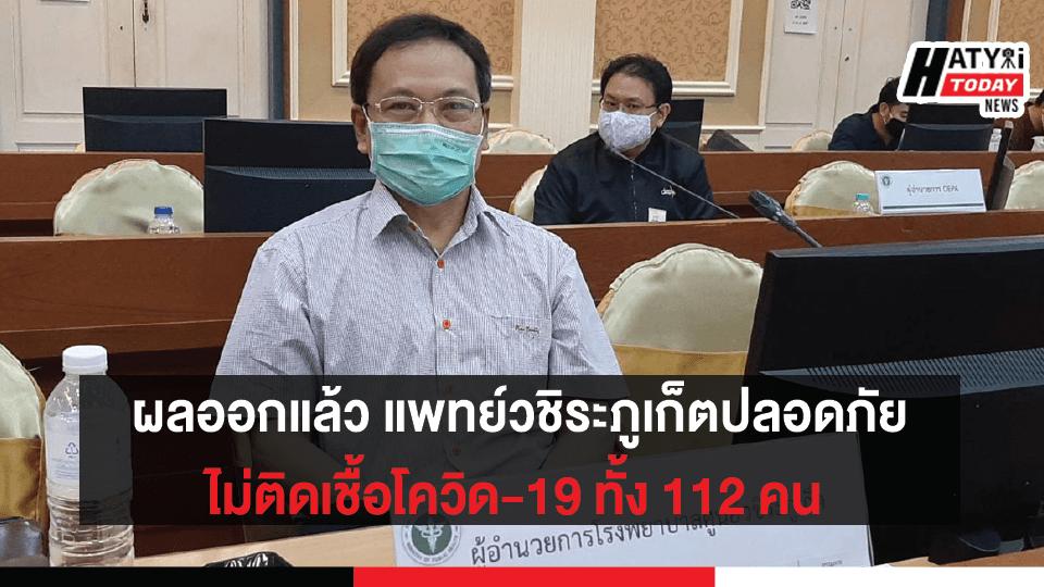 ผลออกแล้ว แพทย์วชิระภูเก็ตปลอดภัยไม่ติดเชื้อโควิด-19 ทั้ง 112 คน