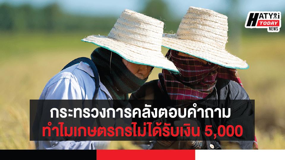 กระทรวงการคลังตอบคำถาม  ทำไมเกษตรกรไม่ได้รับเงิน 5,000