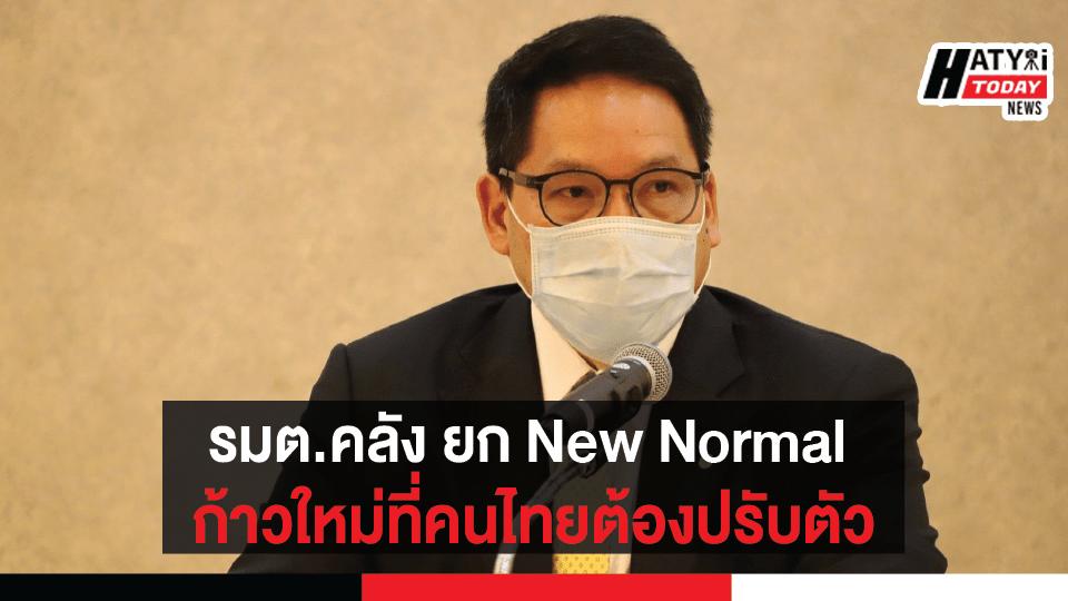 รมต.คลัง ยก New Normal ก้าวใหม่ที่คนไทยต้องปรับตัว