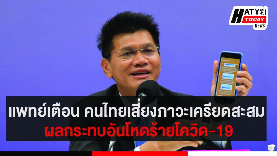 แพทย์เตือน คนไทยเสี่ยงภาวะเครียดสะสม  ผลกระทบอันโหดร้ายโควิด-19