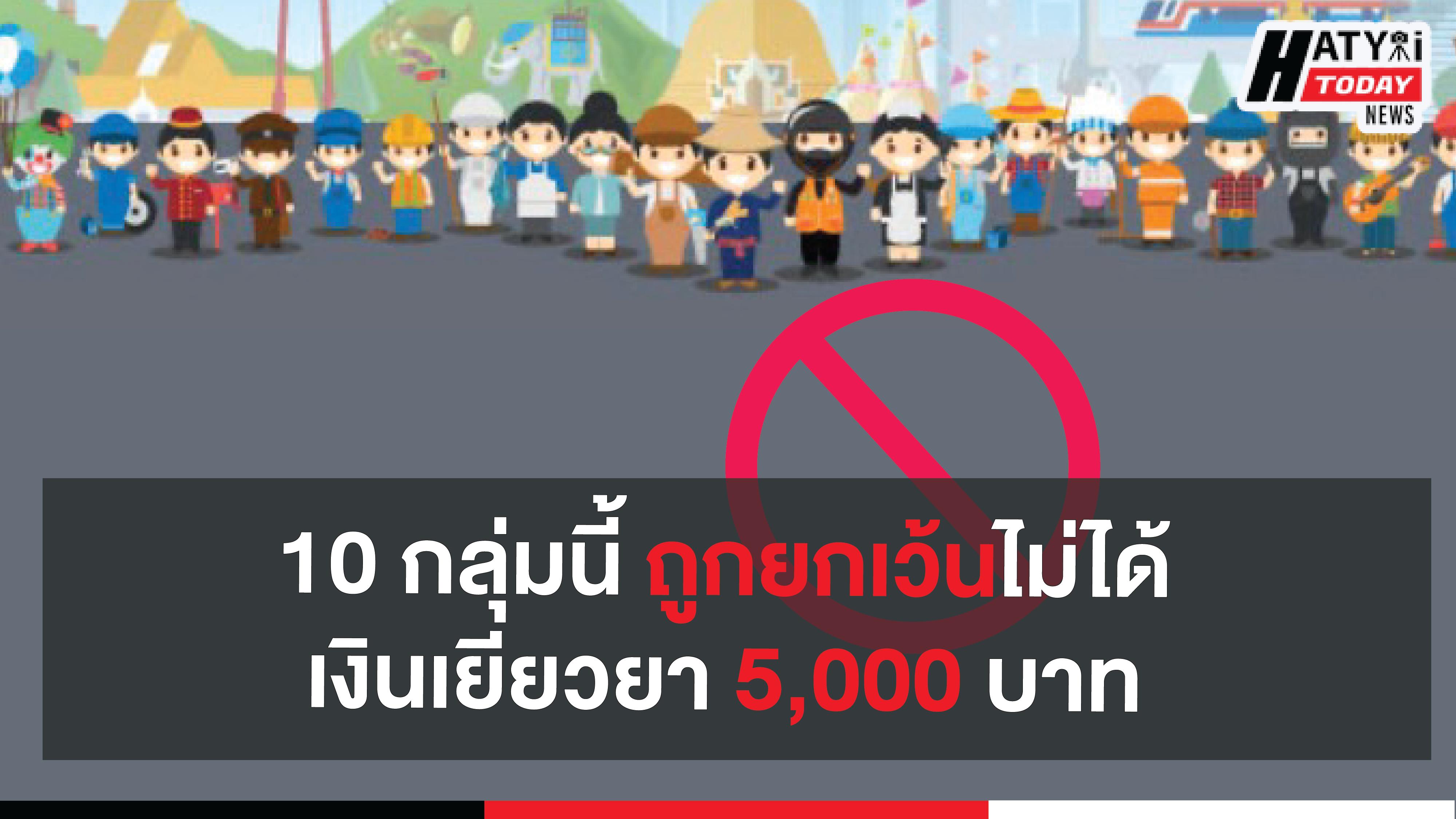 10 กลุ่มนี้ ถูกยกเว้นไม่ได้รับสิทธิเงินมาตรการเยียวยา 5,000 บาท(3 เดือน)