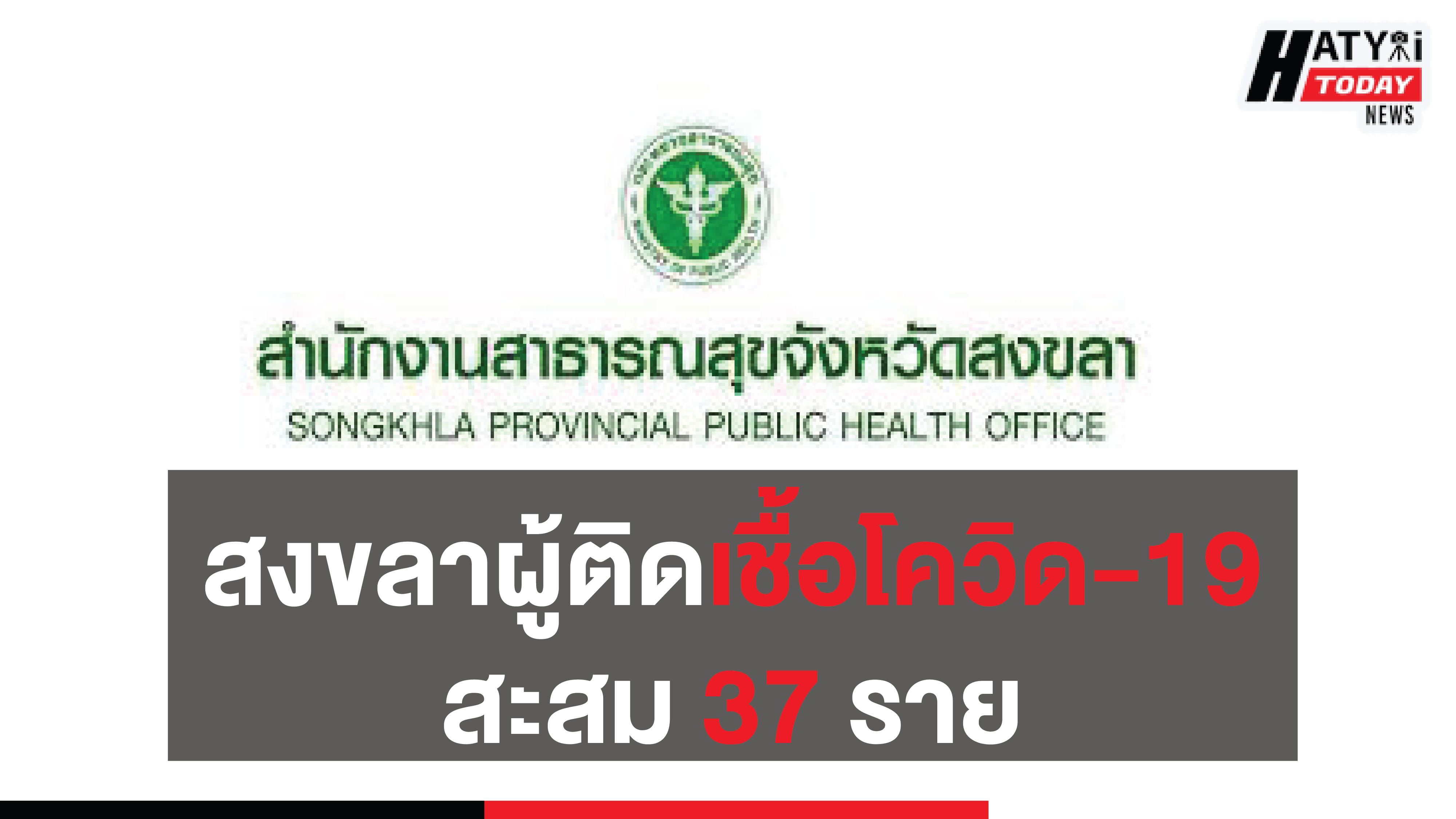สถานการณ์โรคติดเชื้อไวรัสโคโรนา 2019 วันที่ 05 เมษายน 2563 ในจังหวัดสงขลา