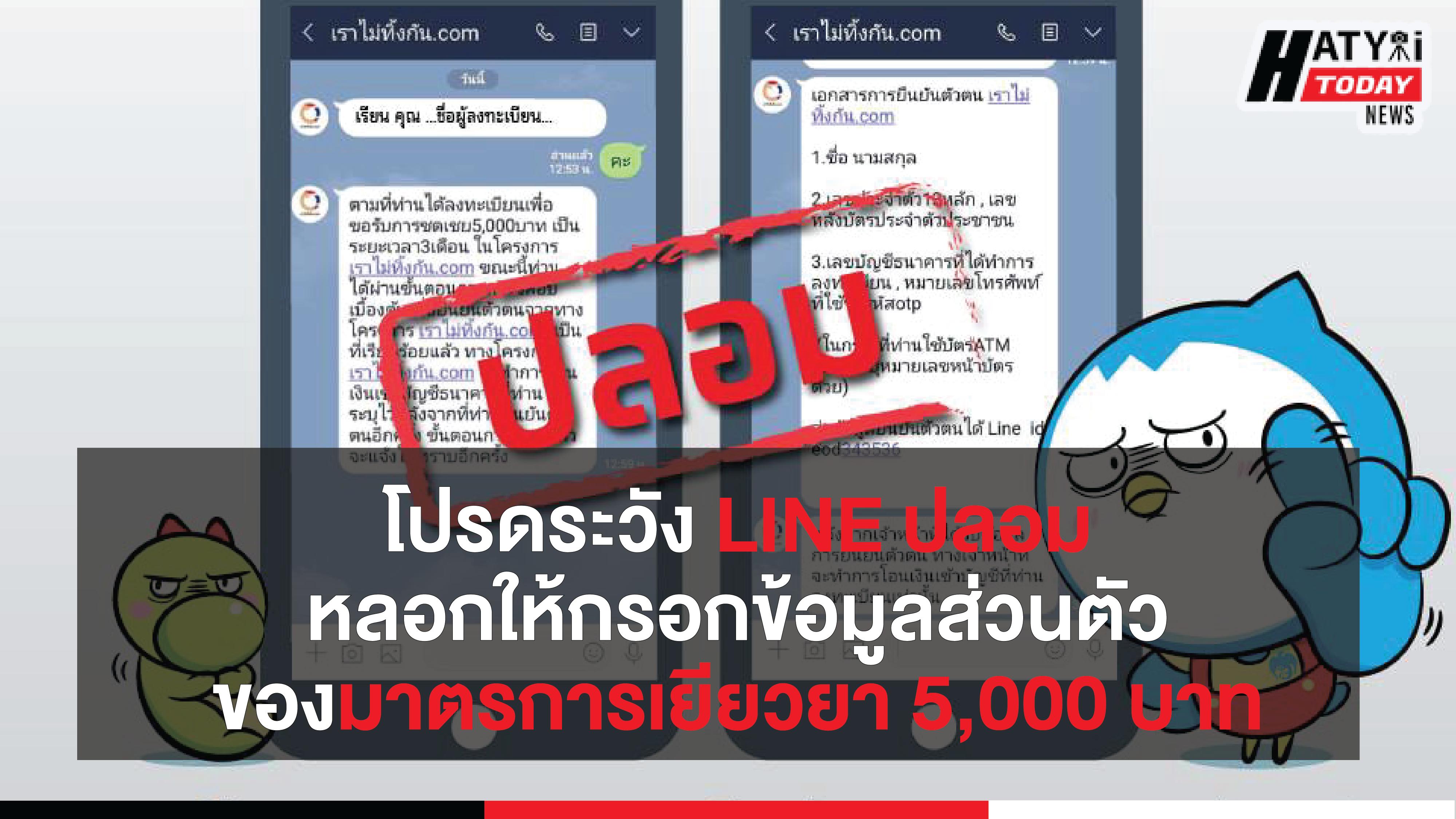 โปรดระวัง LINE ปลอมหลอกให้กรอกข้อมูลส่วนตัวของมาตรการเยียวยา 5,000 บาท