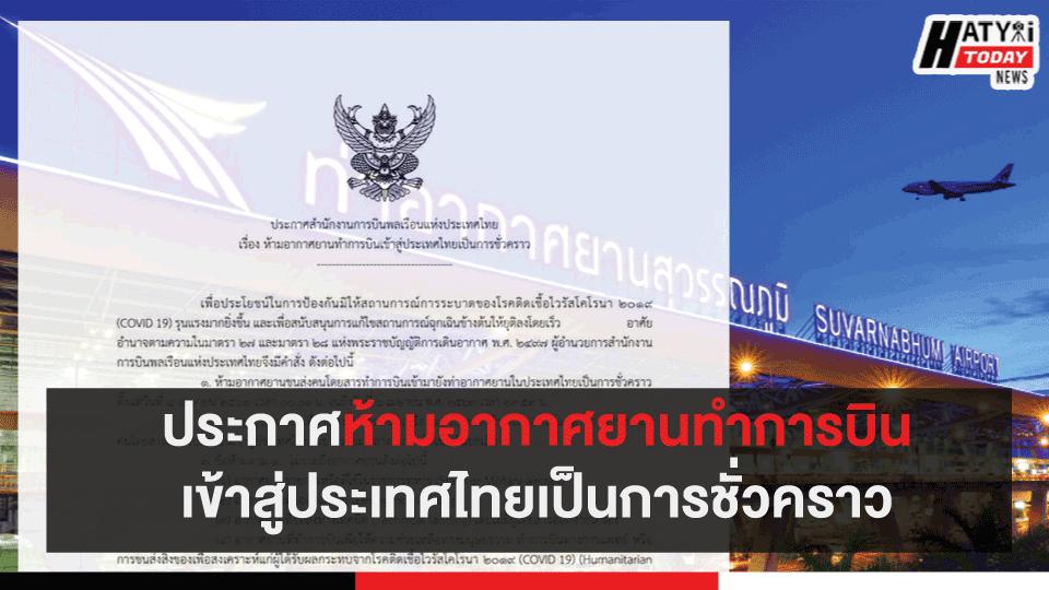 ประกาศห้ามอากาศยานทำการบินเข้าสู่ประเทศไทยเป็นการชั่วคราว